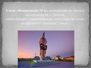 Стела «Романтикам 70-х», возведенная по проекту архитектора М.Э.Третьяк, симв