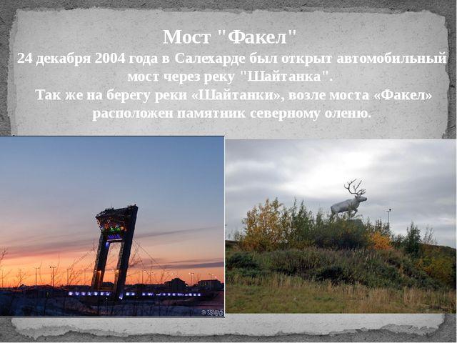 """Мост """"Факел"""" 24 декабря 2004 года в Салехарде был открыт автомобильный мост..."""