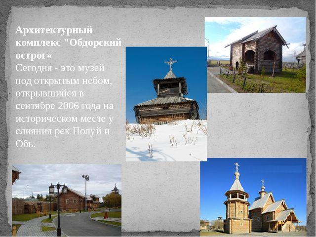 """Архитектурный комплекс """"Обдорский острог« Сегодня - это музей под открытым не..."""