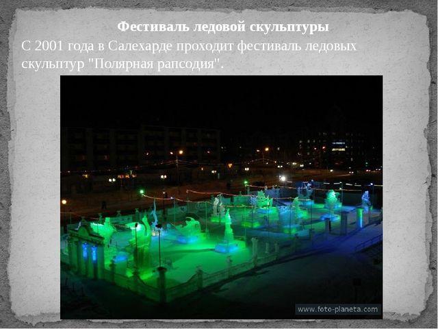 Фестиваль ледовой скульптуры С 2001 года в Салехарде проходит фестиваль ледов...