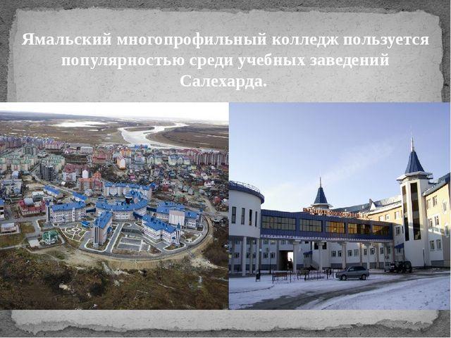 Ямальский многопрофильный колледж пользуется популярностью среди учебных заве...