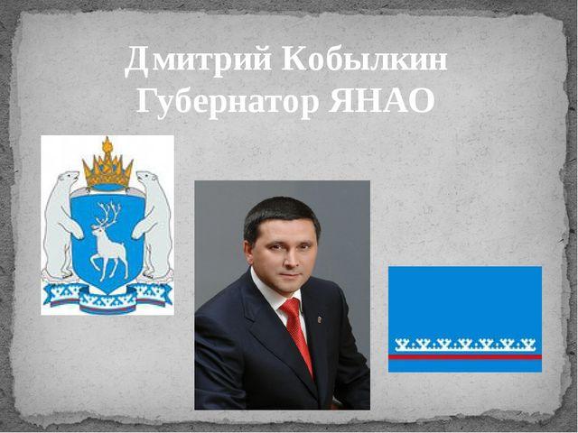 Дмитрий Кобылкин Губернатор ЯНАО