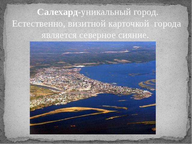 Салехард-уникальный город. Естественно, визитной карточкой города явля...