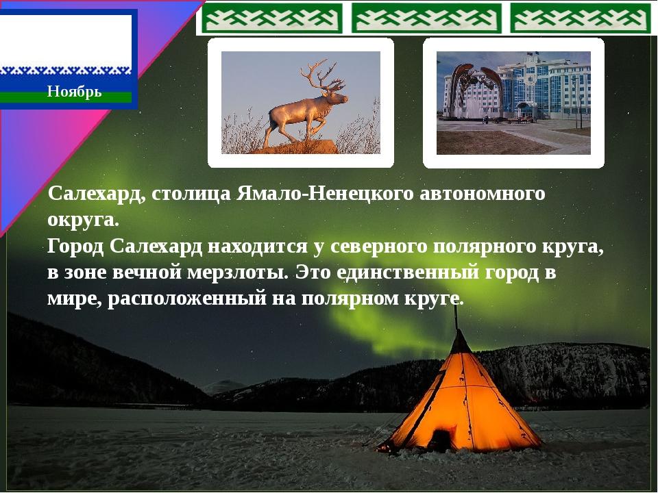 2014 Салехард, столица Ямало-Ненецкого автономного округа. Город Салехард н...