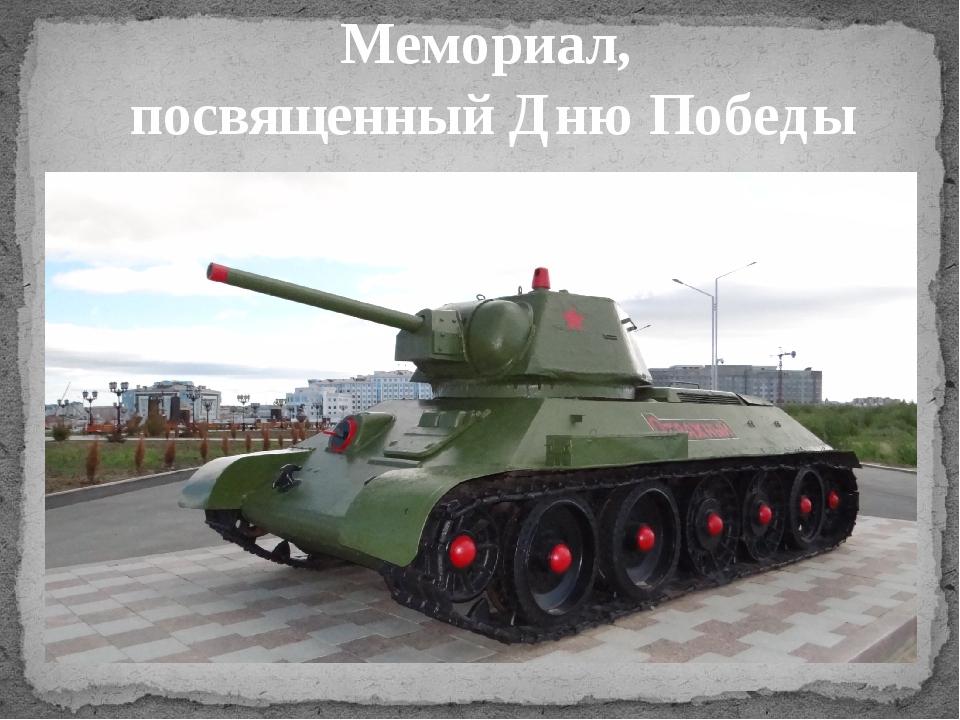 Мемориал, посвященный Дню Победы
