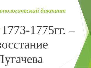 Хронологический диктант 1773-1775гг. – восстание Пугачева 1605-1613 г.г.- Сму