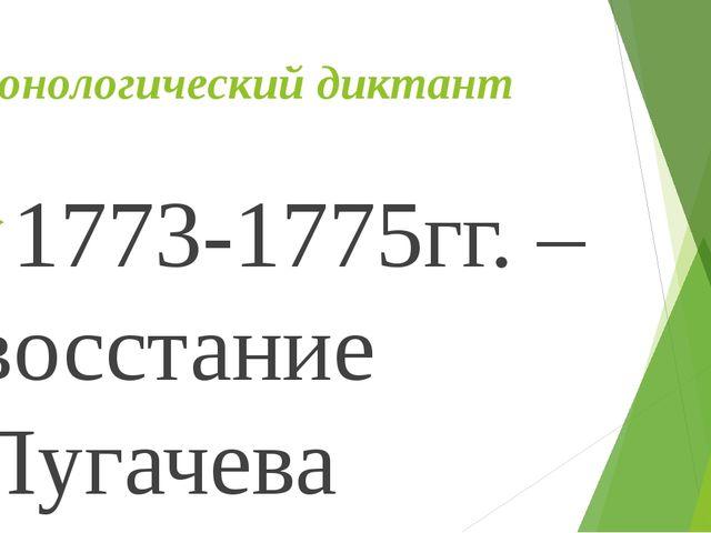 Хронологический диктант 1773-1775гг. – восстание Пугачева 1605-1613 г.г.- Сму...