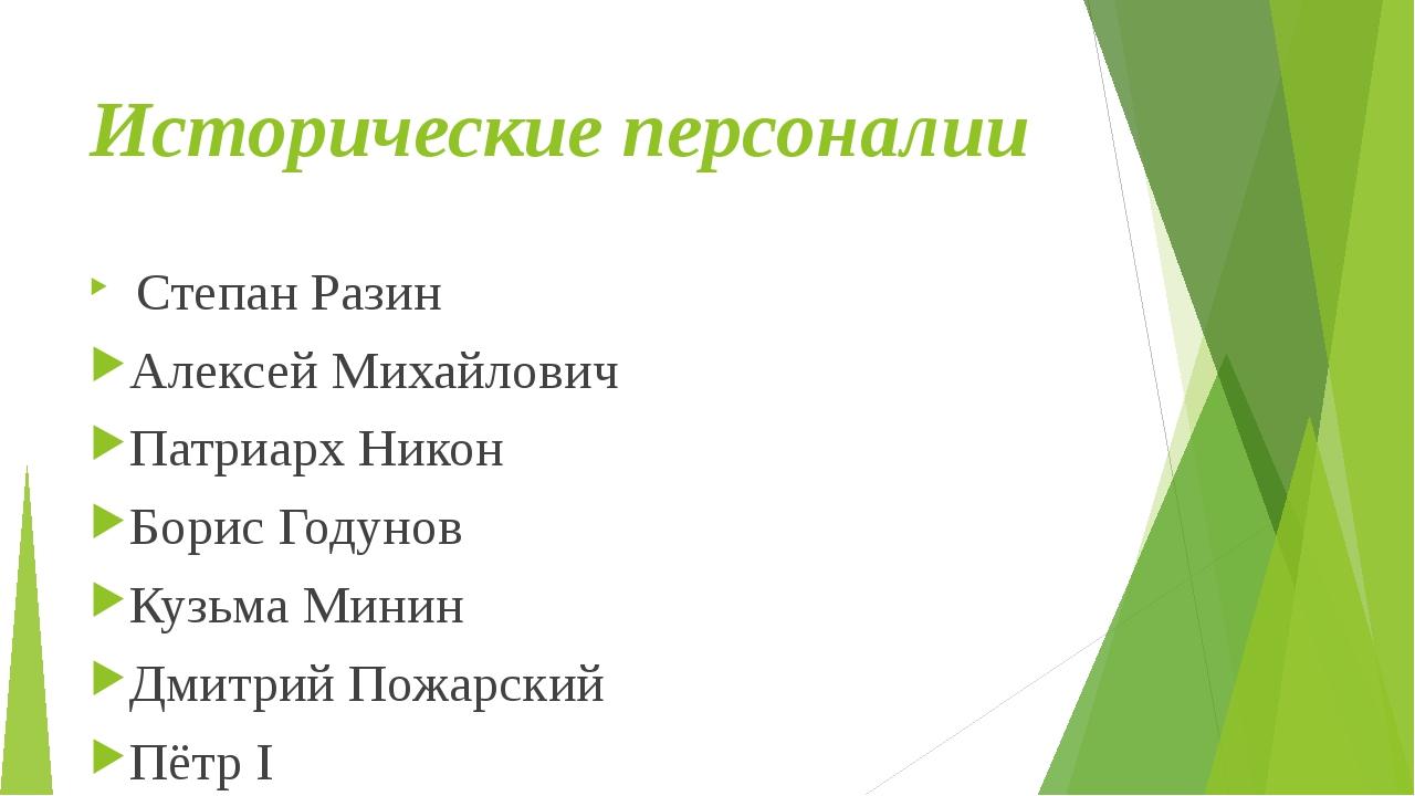 Исторические персоналии Степан Разин Алексей Михайлович Патриарх Никон Борис...