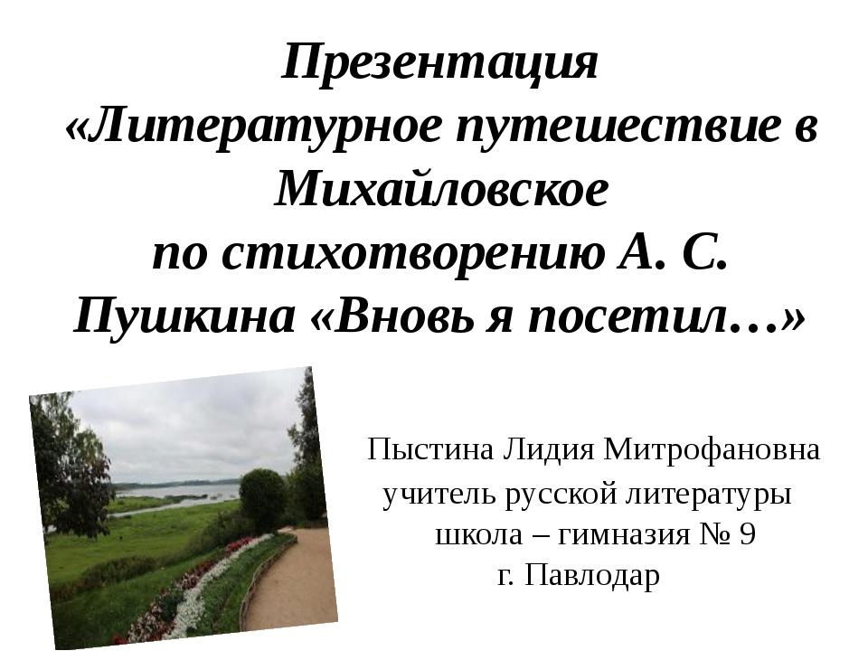 Презентация «Литературное путешествие в Михайловское по стихотворению А. С. П...