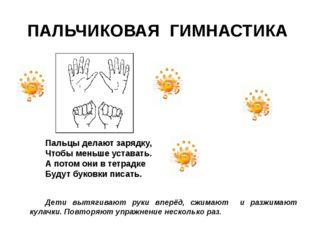 ПАЛЬЧИКОВАЯ ГИМНАСТИКА Пальцы делают зарядку, Чтобы меньше уставать. А потом