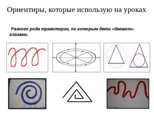 Ориентиры, которые использую на уроках Разного рода траектории, по которым де