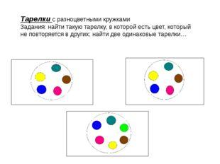 Тарелки с разноцветными кружками Задания: найти такую тарелку, в которой есть