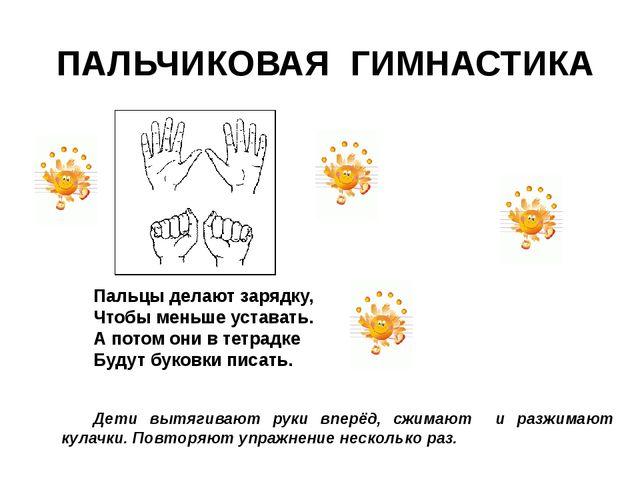 ПАЛЬЧИКОВАЯ ГИМНАСТИКА Пальцы делают зарядку, Чтобы меньше уставать. А потом...