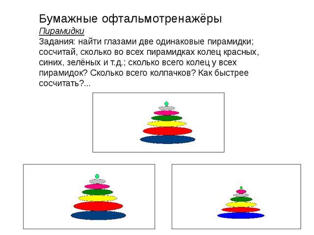 Бумажные офтальмотренажёры Пирамидки Задания: найти глазами две одинаковые пи...