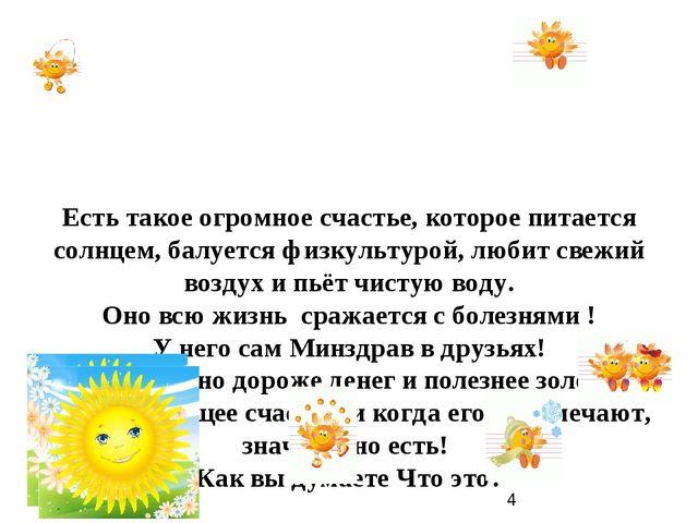 Есть такое огромное счастье, которое питается солнцем, балуется физкультурой...