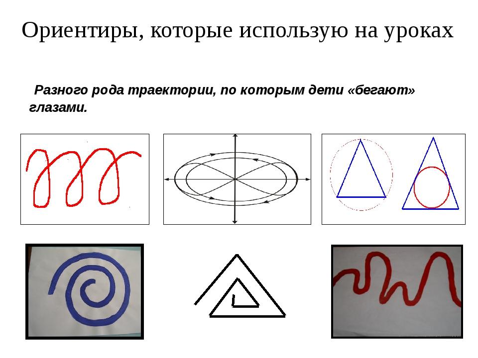 Ориентиры, которые использую на уроках Разного рода траектории, по которым де...