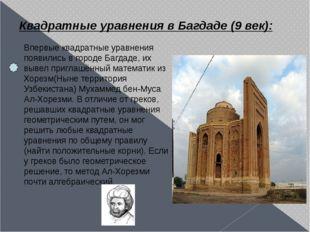 Квадратные уравнения в Багдаде (9 век): Впервые квадратные уравнения появилис