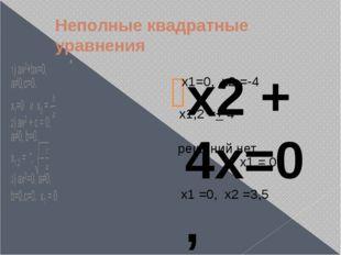 Неполные квадратные уравнения  х2 + 4x=0 , х2 – 16 = 0, 3x2 + 10 =0 , 5x2 =0