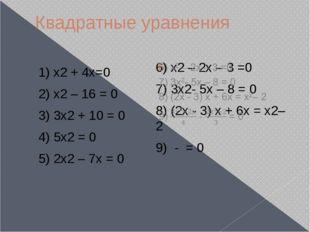 Квадратные уравнения 1) х2 + 4x=0 2) х2 – 16 = 0 3) 3x2 + 10 = 0 4) 5x2 = 0 5