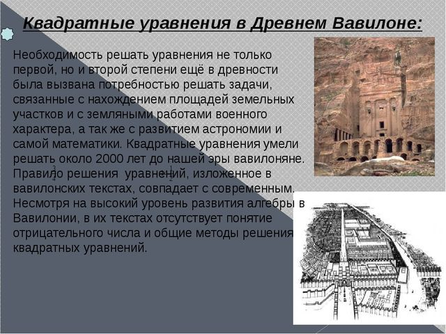 Квадратные уравнения в Древнем Вавилоне: Необходимость решать уравнения не т...