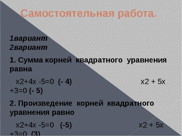 Самостоятельная работа. 1вариант 2вариант 1. Сумма корней квадратного уравнен...