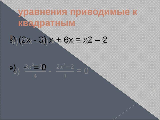 уравнения приводимые к квадратным