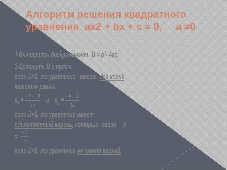 Алгоритм решения квадратного уравнения ax2 + bx + c = 0, a ≠0