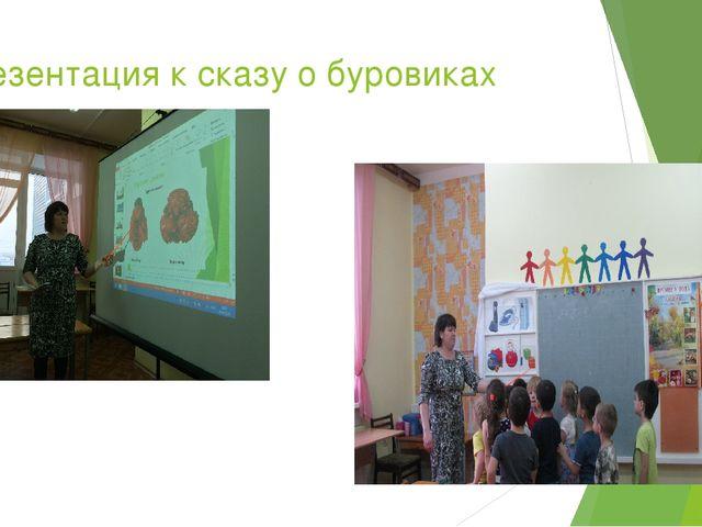 Презентация к сказу о буровиках