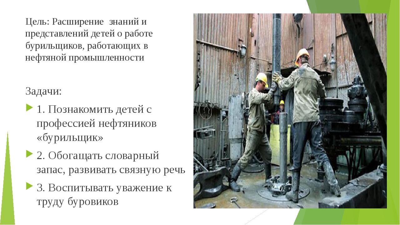 Цель: Расширение знаний и представлений детей о работе бурильщиков, работающ...