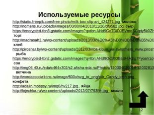 Используемые ресурсы http://static.freepik.com/free-photo/milk-box-clip-art_