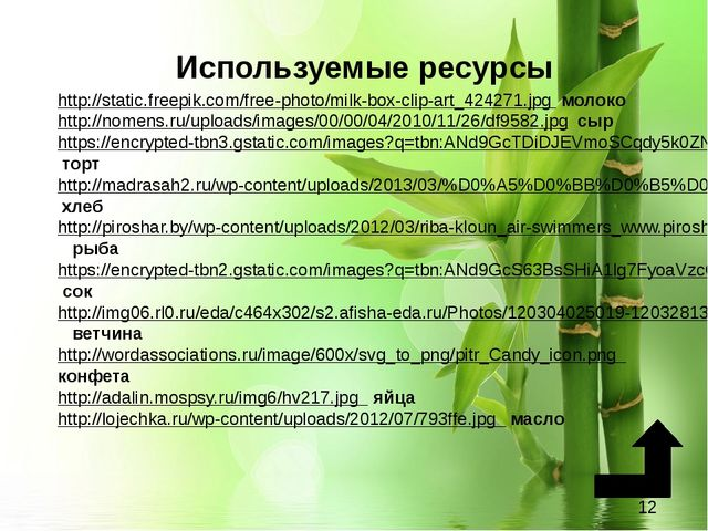 Используемые ресурсы http://static.freepik.com/free-photo/milk-box-clip-art_...