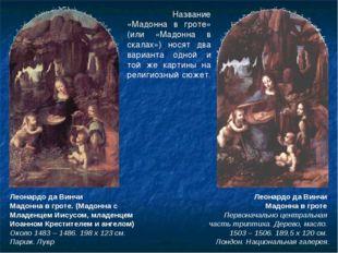 Леонардо да Винчи Мадонна в гроте. (Мадонна с Младенцем Иисусом, младенцем Ио