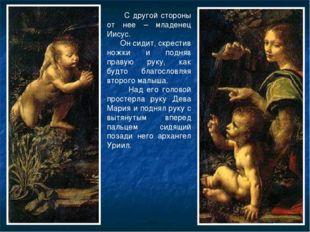 С другой стороны от нее – младенец Иисус. Он сидит, скрестив ножки и подняв