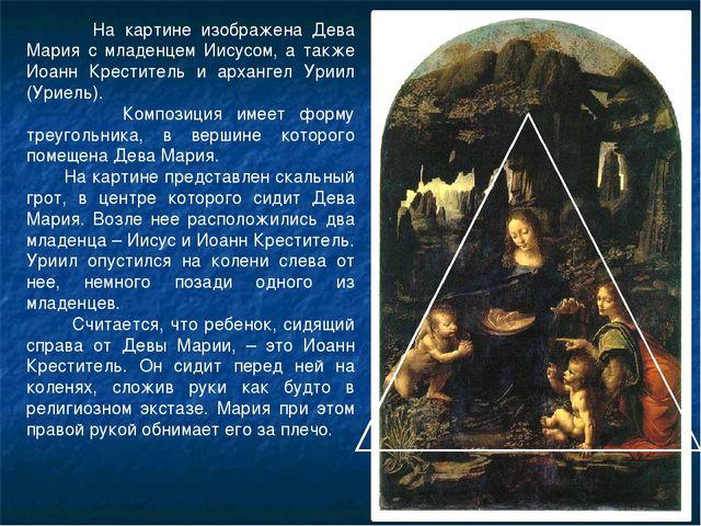 На картине изображена Дева Мария с младенцем Иисусом, а также Иоанн Крестите...