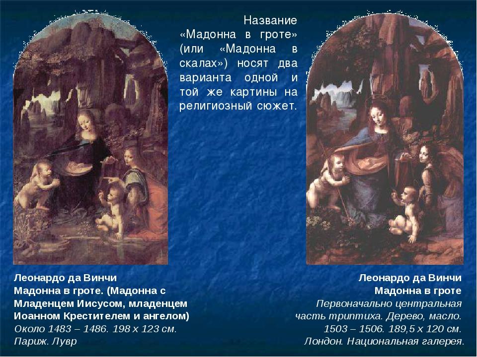Леонардо да Винчи Мадонна в гроте. (Мадонна с Младенцем Иисусом, младенцем Ио...