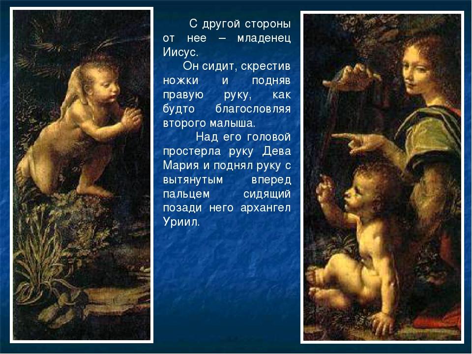 С другой стороны от нее – младенец Иисус. Он сидит, скрестив ножки и подняв...