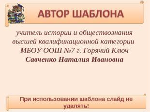 учитель истории и обществознания высшей квалификационной категории МБОУ ООШ №