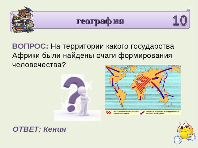 география ВОПРОС: На территории какого государства Африки были найдены очаги...