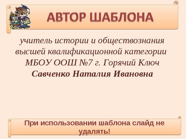 учитель истории и обществознания высшей квалификационной категории МБОУ ООШ №...