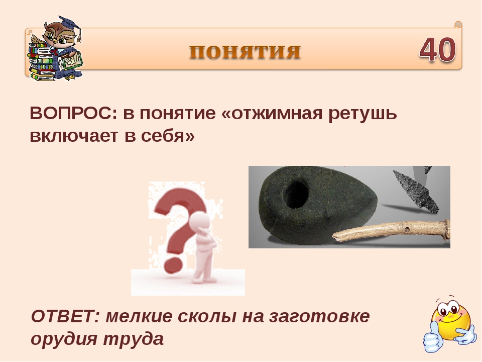 ВОПРОС: в понятие «отжимная ретушь включает в себя» ОТВЕТ: мелкие сколы на за...
