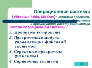 Операционные системы (Windows, Unix, Ms-Dos)- комплекс программ, управляющих
