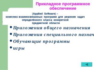 Прикладное программное обеспечение Приложения общего назначения Приложения сп