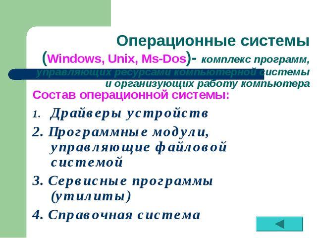 Операционные системы (Windows, Unix, Ms-Dos)- комплекс программ, управляющих...