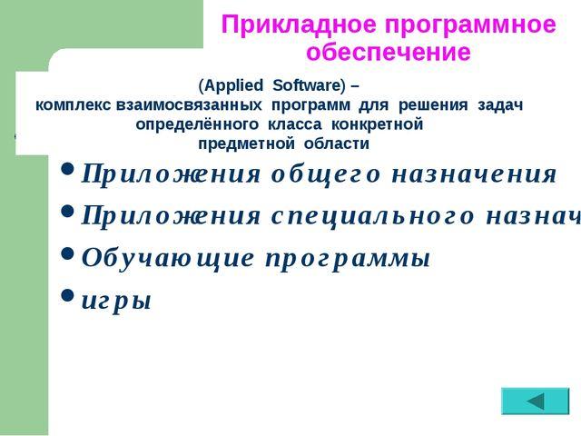 Прикладное программное обеспечение Приложения общего назначения Приложения сп...