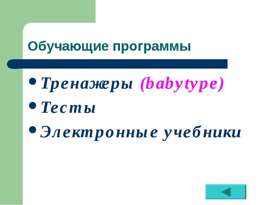 Обучающие программы Тренажеры (babytype) Тесты Электронные учебники