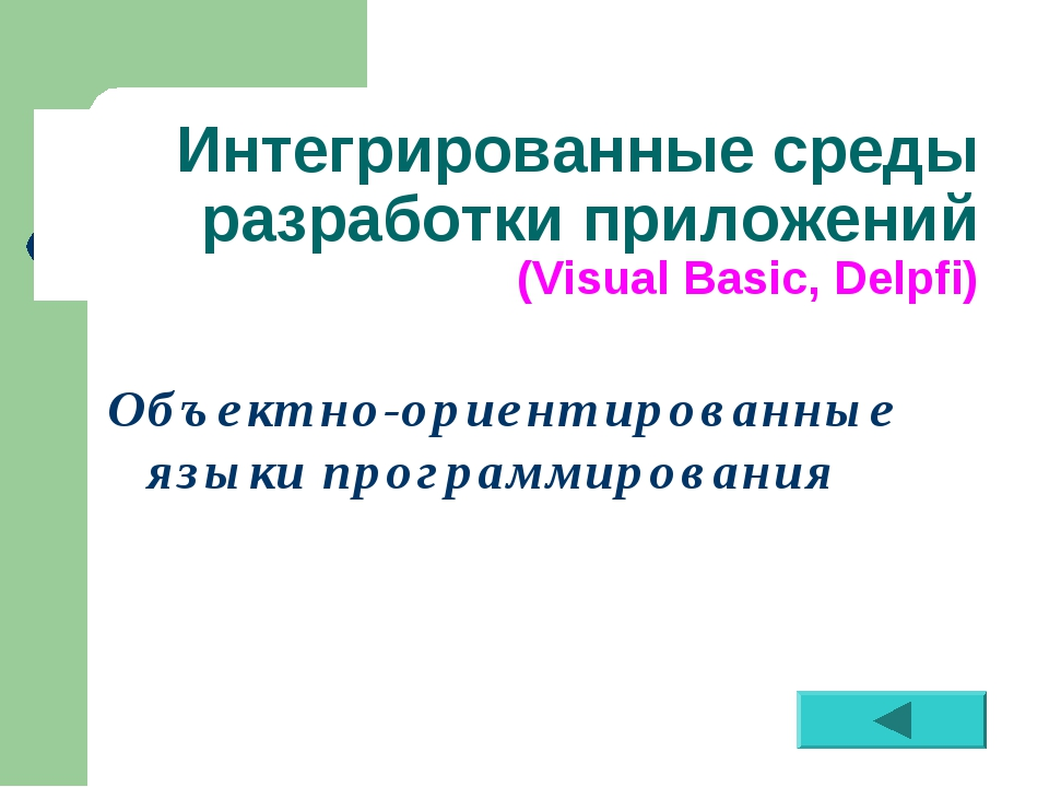 Интегрированные среды разработки приложений (Visual Basic, Delpfi) Объектно-о...