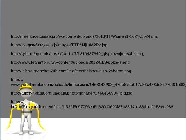 http://freelance.oseseg.ru/wp-content/uploads/2013/11/Women1-1024x1024.png h...