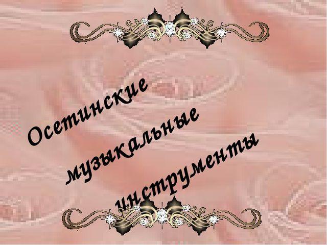 Осетинские музыкальные инструменты