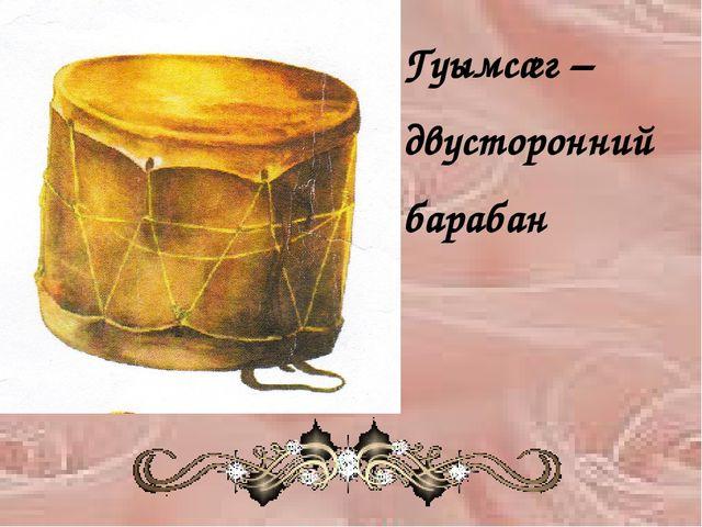 Гуымсæг – двусторонний барабан
