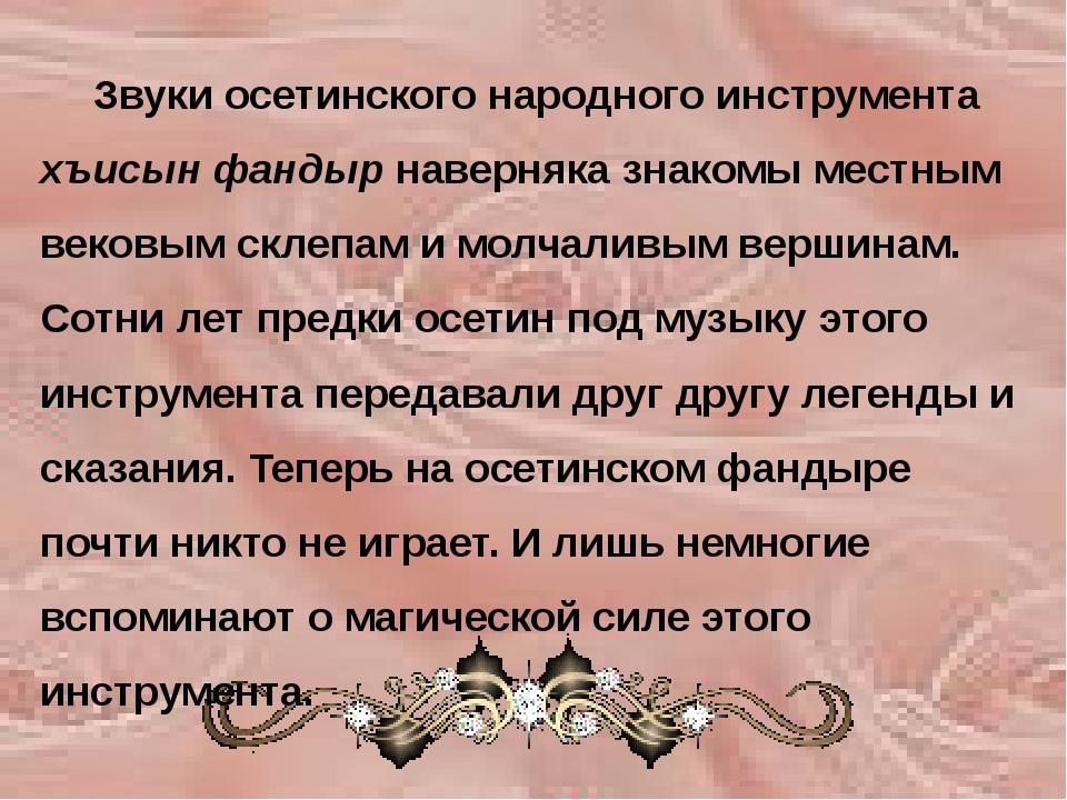 Звуки осетинского народного инструмента хъисын фандыр наверняка знакомы мест...